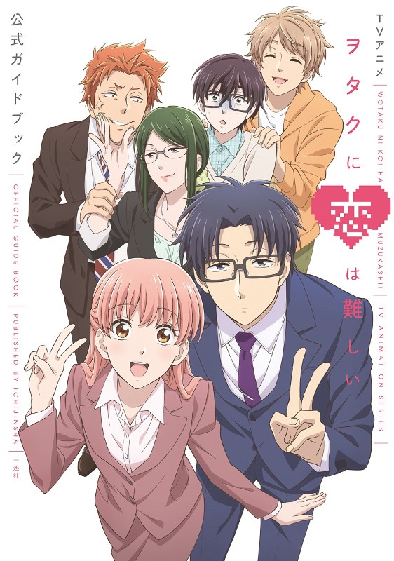 My Excitement Is Real – WOTAKOI: LOVE IS HARD FOR OTAKU is getting ...